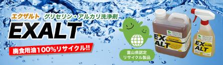 エクザルト グリセリン・アルカリ洗浄剤 廃食用油を100%リサイクル!!